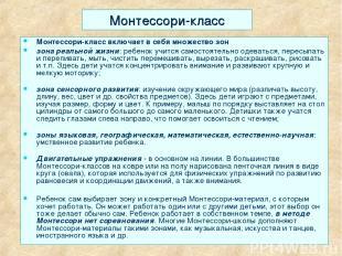 Монтессори-класс Монтессори-класс включает в себя множество зон зона реальной жи