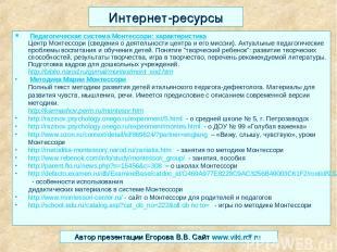 Интернет-ресурсы Педагогическая система Монтессори: характеристика Центр Монтес