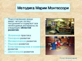 Методика Марии Монтессори Подготовленная среда имеет четкую логику построения и