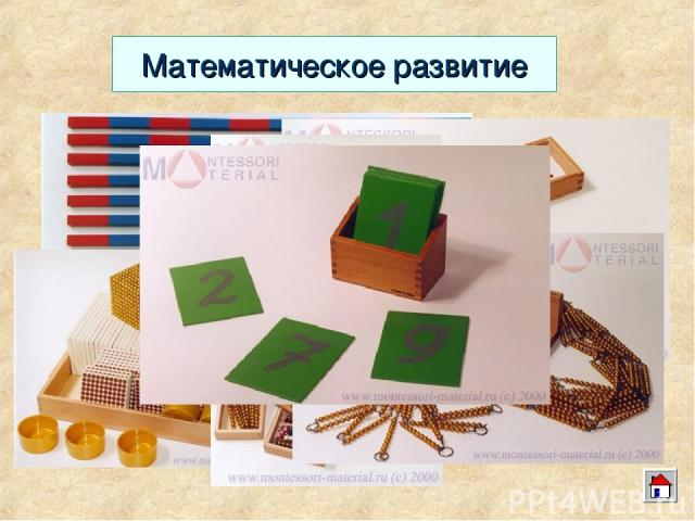 Математическое развитие