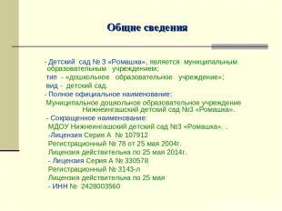 Общие сведения - Детский сад № 3 «Ромашка», является муниципальным образовательн