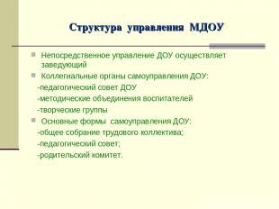 Структура управления МДОУ Непосредственное управление ДОУ осуществляет заведующи