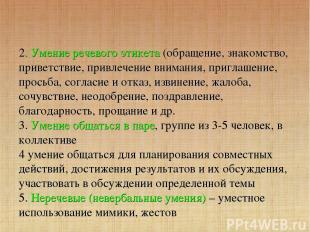 2. Умение речевого этикета (обращение, знакомство, приветствие, привлечение вним