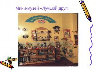 Мини-музей «Лучший друг»