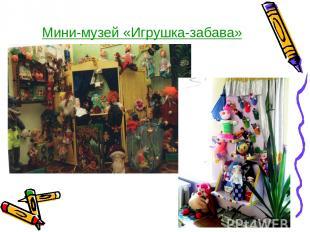 Мини-музей «Игрушка-забава»