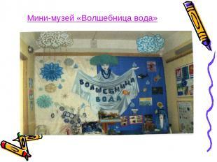 Мини-музей «Волшебница вода»