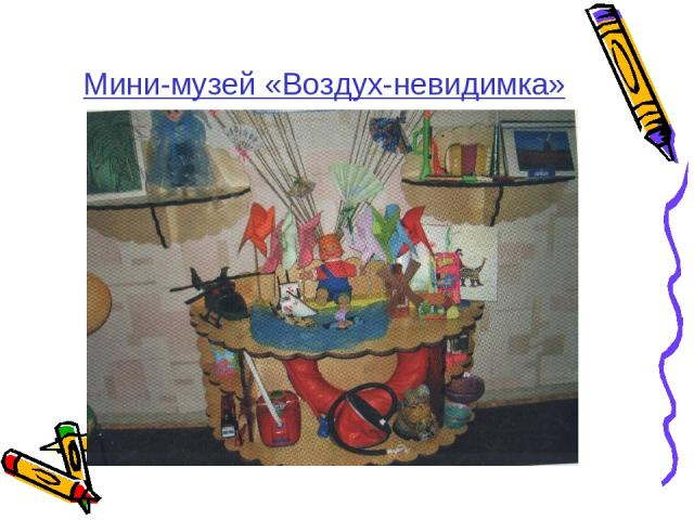 Мини-музей «Воздух-невидимка»