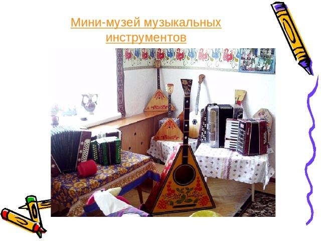 Мини-музей музыкальных инструментов