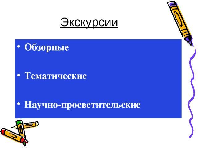 Экскурсии Обзорные Тематические Научно-просветительские