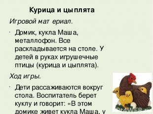 Курица и цыплята Игровой материал. Домик, кукла Маша, металлофон. Все раскладыва