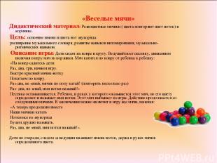 «Веселые мячи» Дидактический материал: Разноцветные мячики ( цвета повторяют цве