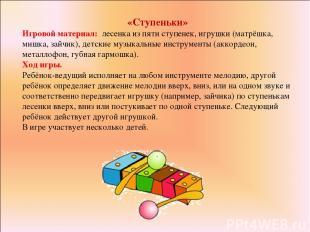 «Ступеньки» Игровой материал: лесенка из пяти ступенек, игрушки (матрёшка, мишка