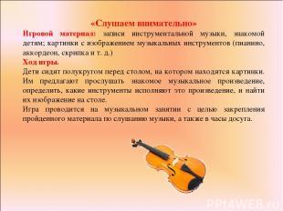 «Слушаем внимательно» Игровой материал: записи инструментальной музыки, знакомой