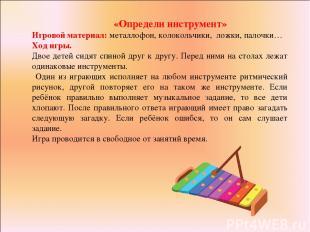 «Определи инструмент» Игровой материал: металлофон, колокольчики, ложки, палочки