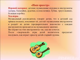 «Наш оркестр» Игровой материал: детские музыкальные игрушки и инструменты (домры