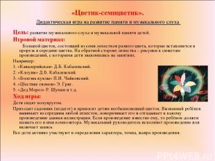 «Цветик-семицветик». Дидактическая игра на развитие памяти и музыкального слуха