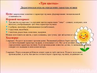 «Три цветка» Дидактическая игра на определение характера музыки Цель: закреплени