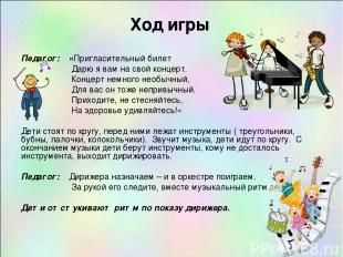 Ход игры Педагог: «Пригласительный билет Дарю я вам на свой концерт. Концерт нем