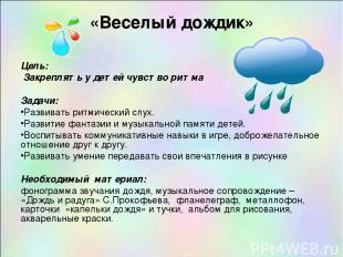 «Веселый дождик» Цель: Закреплять у детей чувство ритма  Задачи: Развивать ритм