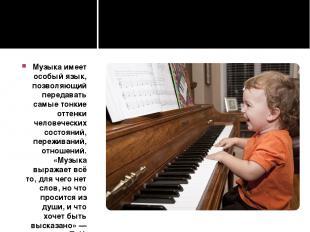 Музыка имеет особый язык, позволяющий передавать самые тонкие оттенки человеческ