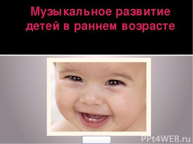 Музыкальное развитие детей в раннем возрасте 900igr.net