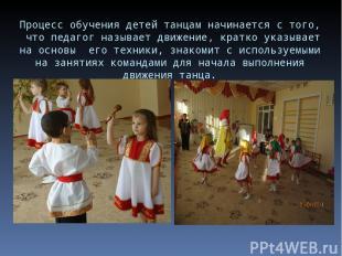 Процесс обучения детей танцам начинается с того, что педагог называет движение,