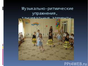 Музыкально-ритмические упражнения, танцевальные элементы