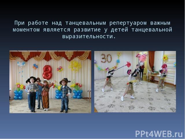 При работе над танцевальным репертуаром важным моментом является развитие у детей танцевальной выразительности.