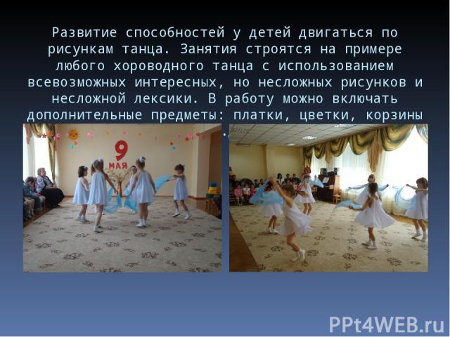 Развитие способностей у детей двигаться по рисункам танца. Занятия строятся на примере любого хороводного танца с использованием всевозможных интересных, но несложных рисунков и несложной лексики. В работу можно включать дополнительные предметы: пла…