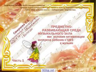 Смирнова С.Б. музыкальный руководитель МДОУ №111 «Медвежонок» г.Вологды ПРЕДМЕТН