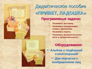 Программные задачи: Оборудование: Дидактическое пособие «ПРИВЕТ, ЛАДОШКА» Альбом