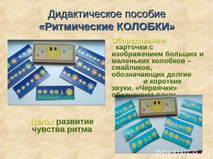 Дидактическое пособие «Ритмические КОЛОБКИ» Оборудование: карточки с изображение