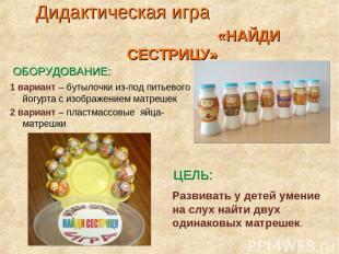 Дидактическая игра «НАЙДИ СЕСТРИЦУ» 1 вариант – бутылочки из-под питьевого йогур