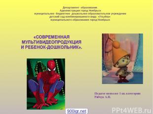 Департамент образования Администрации город Ноябрьск муниципальное бюджетное дош