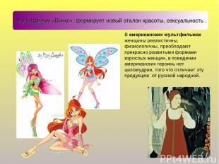 Мультфильм «Винкс», формирует новый эталон красоты, сексуальность . В американск