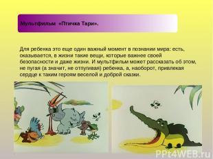 Мультфильм «Птичка Тари». Для ребенка это еще один важный момент в познании мира