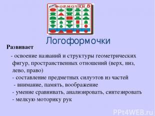 Логоформочки Развивает - освоение названий и структуры геометрических фигур, п