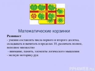Математические корзинки Развивает - умения составлять числа первого и второго де