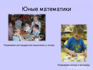 Юные математики Развиваем нестандартное мышление и логику Развиваем логику и мот