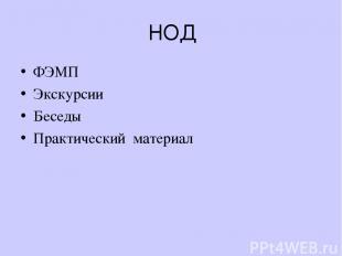 НОД ФЭМП Экскурсии Беседы Практический материал