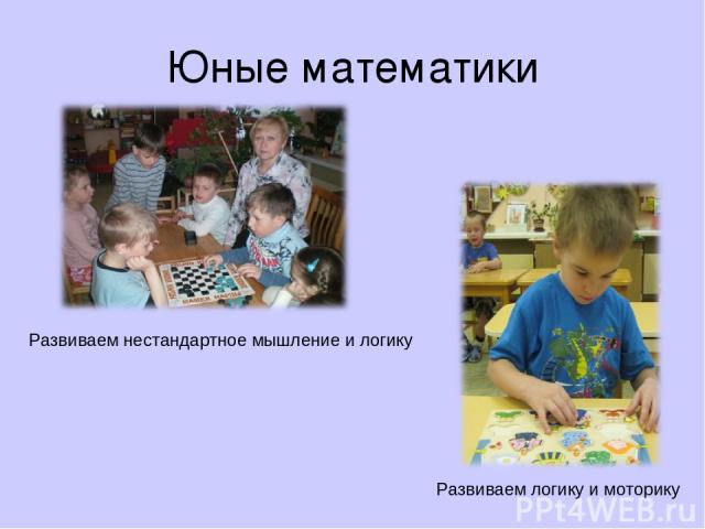 Юные математики Развиваем нестандартное мышление и логику Развиваем логику и моторику
