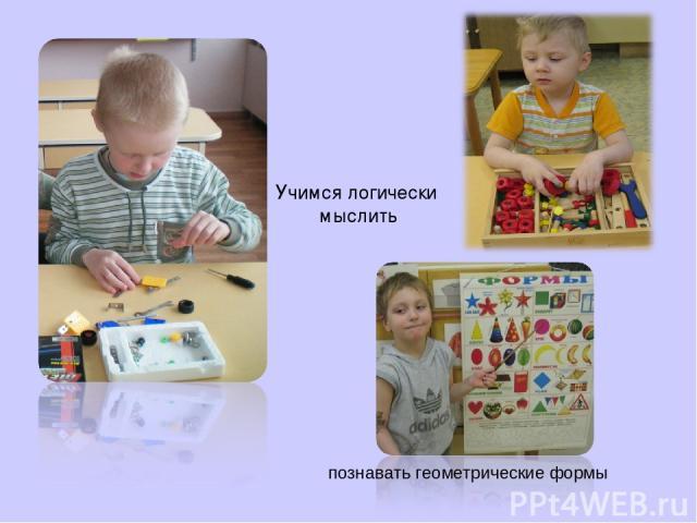 Учимся логически мыслить познавать геометрические формы
