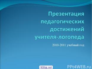 2010-2011 учебный год 900igr.net