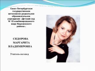 Санкт-Петербургское государственное автономное дошкольное образовательное учрежд