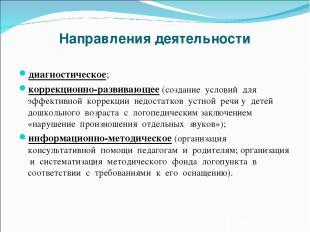 Направления деятельности диагностическое; коррекционно-развивающее (создание усл