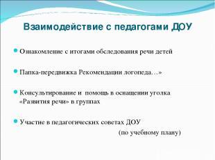 Взаимодействие с педагогами ДОУ Ознакомление с итогами обследования речи детей П
