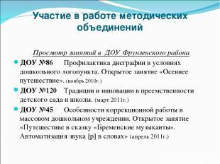 Участие в работе методических объединений Просмотр занятий в ДОУ Фрунзенского ра