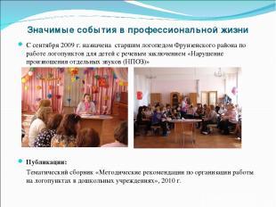 Значимые события в профессиональной жизни С сентября 2009 г. назначена старшим л