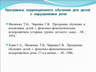 Программы коррекционного обучения для детей с нарушениями речи Филичева Т.Б., Чи