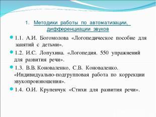 1. Методики работы по автоматизации, дифференциации звуков 1.1. А.И. Богомолова
